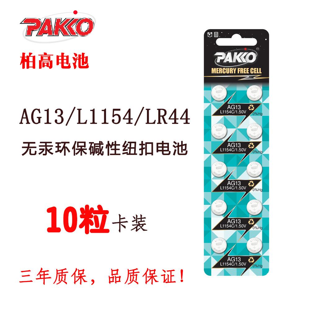 Pakko AG13 LR44 button battery l1154 electronic toy watch digital caliper flashlight