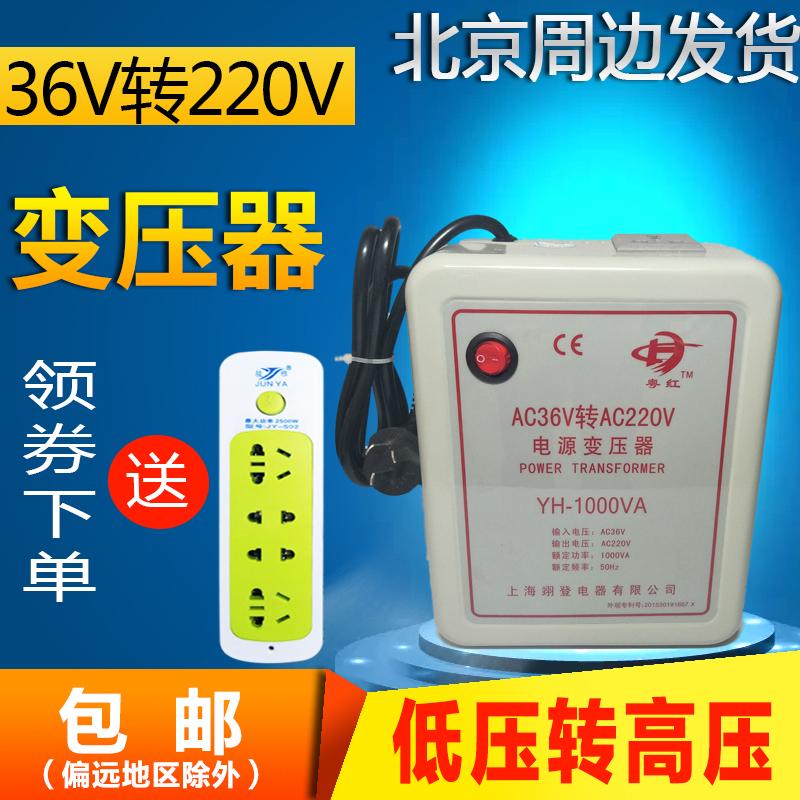变压升压器逆变器36伏转220V交流转压器另有铝的售105元厂家直销