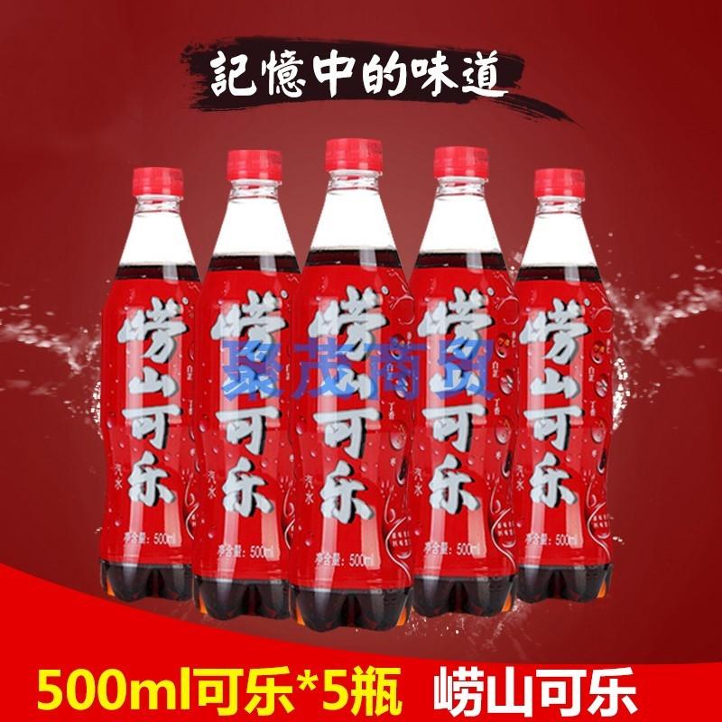 崂山可乐青岛大陆特产可乐500ml 5瓶包装中国产碳酸饮料包邮