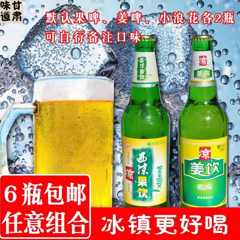 甘肃特产西凉果啤姜啤黄河菠萝味饮料果饮姜饮青岛啤酒6瓶包邮