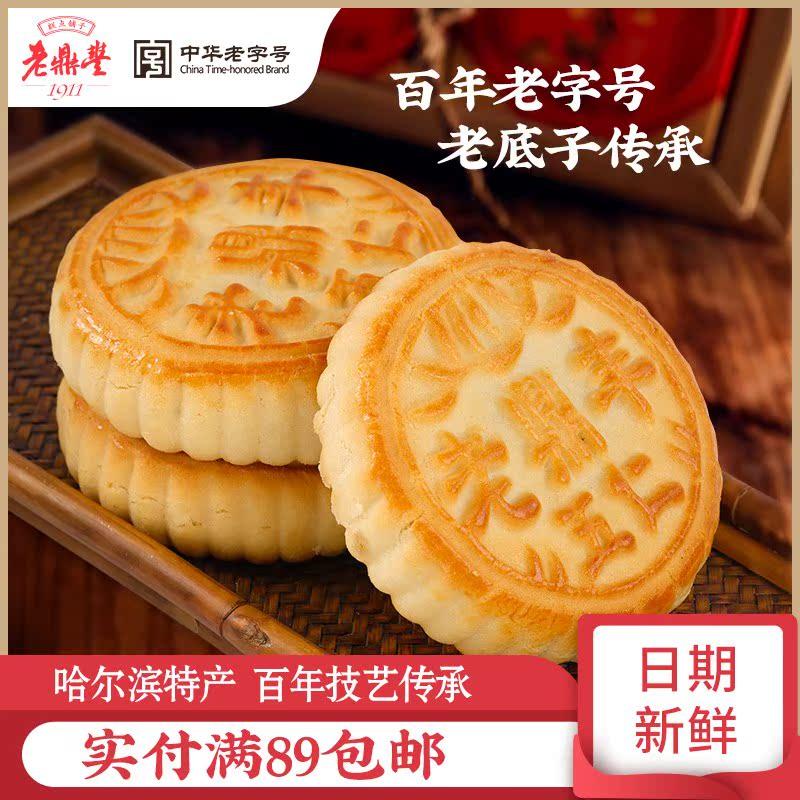 老鼎丰东北正宗老式五仁月饼馅料酥皮中华老字号传统糕点500g