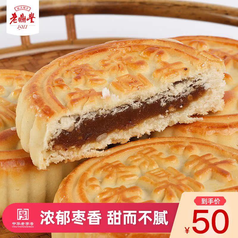 老鼎丰东北正宗老式枣泥月饼酥皮散装中华老字号传统糕点哈式500g