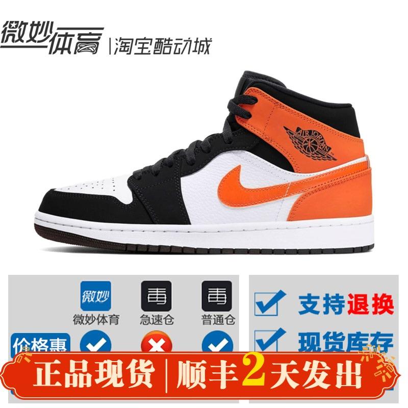 微妙体育Air Jordan 1 AJ1Mid湖人小扣碎芝加哥男子篮球鞋 554724