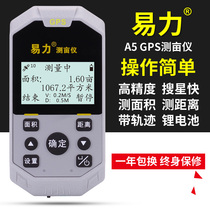 Easy-to-force A5 high-precision GPS acre meter land area measuring instrument to measure MU Wang acre instrument handheld quantity instrument