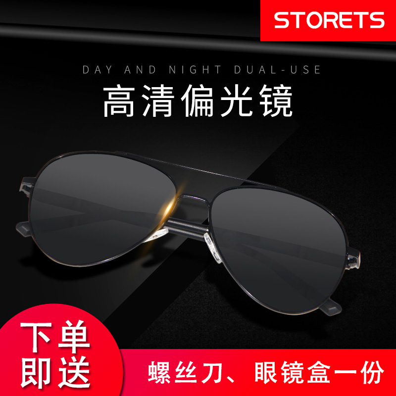 New fashion mens Sunglasses net red polarized sunglasses female round face glasses fishing drivers special use for men and women