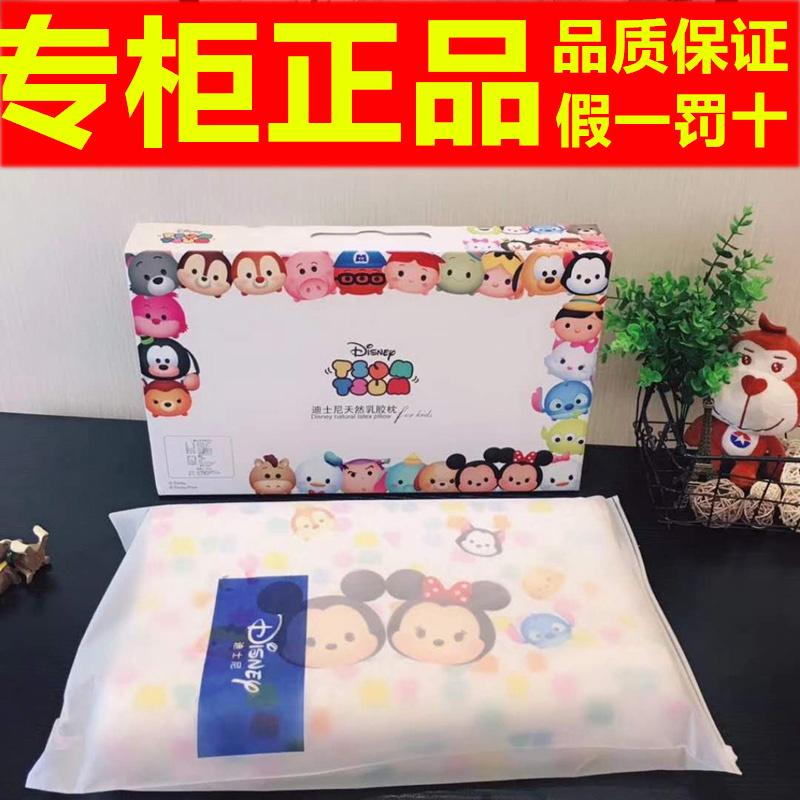 迪士尼Disney天然乳胶枕泰国儿童枕头幼儿园小学生记忆枕宝宝枕