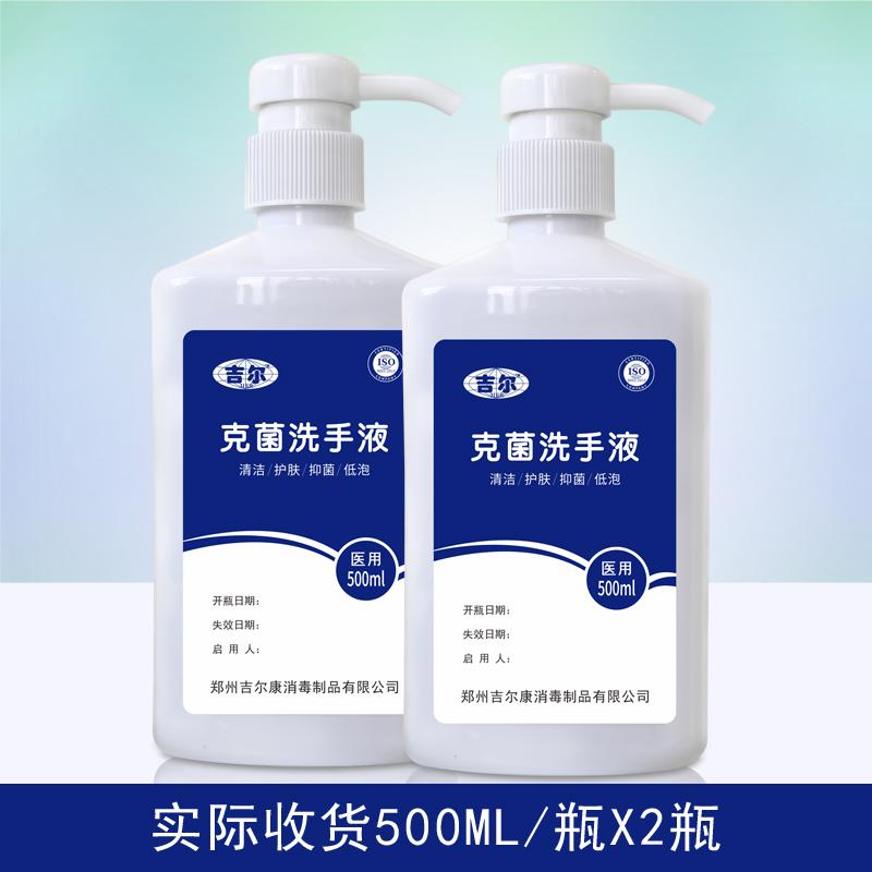 吉尔洗手液 儿童家用 抑菌500ML*2 滋润保湿护手除菌洁净 包邮