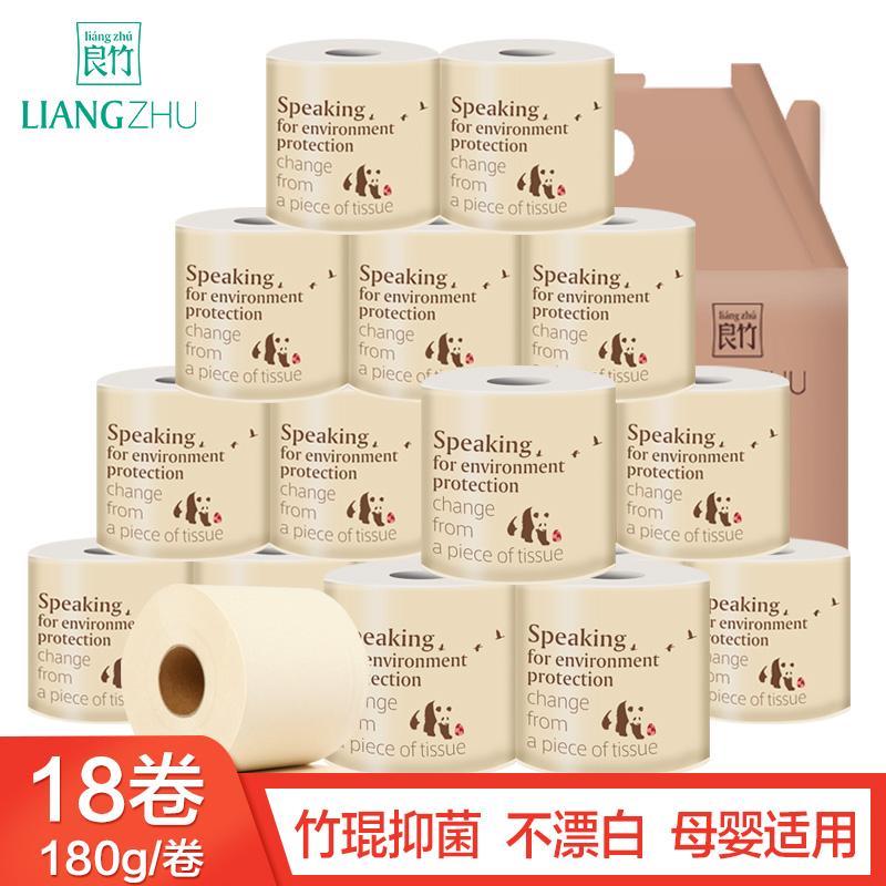 良竹本色纸有芯卷纸卫生纸家用卷筒纸母婴卫生纸厕纸巾180g18卷