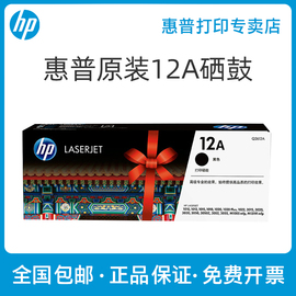 原装正品 惠普hp12A硒鼓q2612a黑色 hp 1020 m1005 mfp 1020plus hp1010 1018 m1319 1005 3050打印机12a墨盒