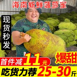 海南三亚新鲜菠萝蜜一整个热带新鲜当季水果波罗蜜红整箱心肉包邮图片