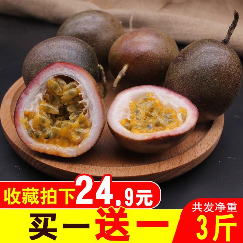 限10000张券广西5热带新鲜净重3斤装果百香果