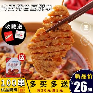 兰花干豆腐串鸡汁豆腐干麻辣串串水煮豆制品蔬菜干山西特产豆串干