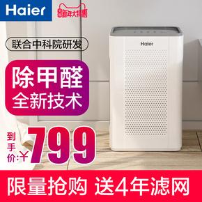 Ионизаторы бытовые,  Haier аммиак база кислота кроме формальдегид очистка воздуха устройство домой гостиная спальня кроме туман Haze РМ2,5 подержанный дым запах, цена 13653 руб