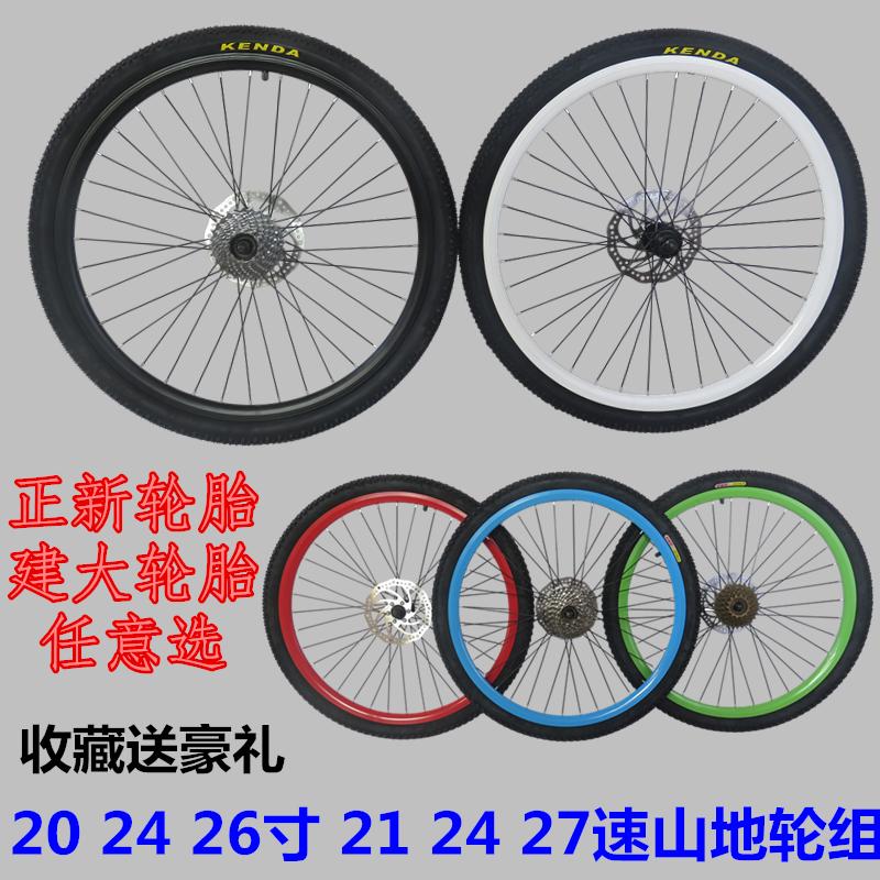 26 дюймовый горный велосипед быстрое освобождение подшипник колесо велосипед колесо дисковые тормоза V тормоз алюминиевых сплавов колеса колесо до круглый