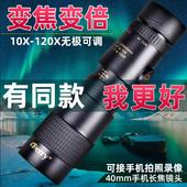 德锐高清孔单筒望远镜伸缩变倍120X手机拍照微光夜视演唱会望眼镜
