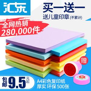 【汇东纸业】彩色500张80g黄复印纸
