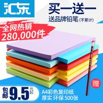 包邮心天逸A4纸打印复印纸70g单包500张一包办公用品a4白纸草稿纸