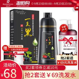 润丝丹染发剂植物一洗黑洗发水纯自然色染发膏泡泡自己在家一支黑