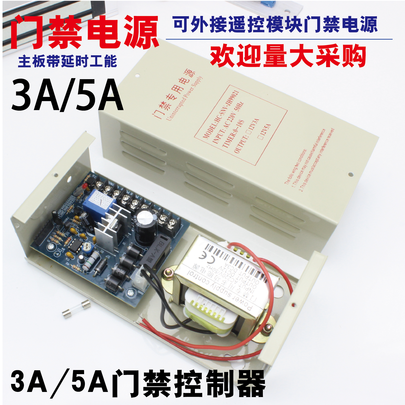 12V5A 3A门禁电源电池电控锁专用控制器变压器楼宇门锁后备电源板