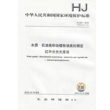 HJ637 135111703 石油类和动植物油类 测定 社 中国环境出版 红外分光光度法 2018 官方正版 水质