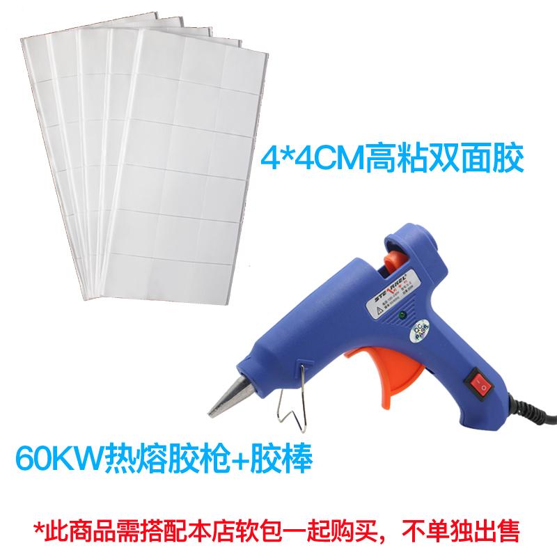 高粘泡棉海绵双面胶环保透明速热手工热熔胶枪小号60w配胶棒胶条