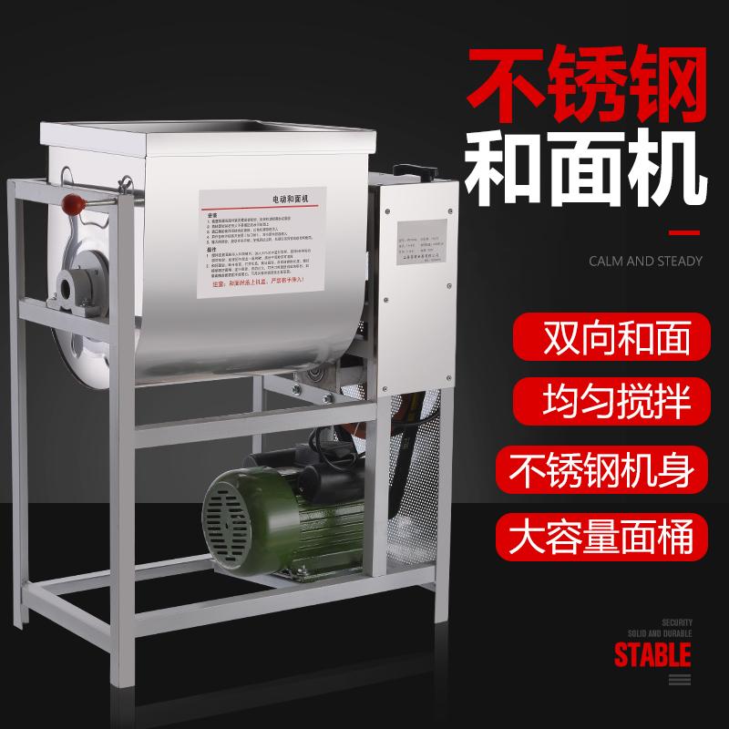 欣宜家电动和面机商用5公斤15公斤25公斤加厚不锈钢搅拌机揉面机