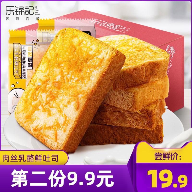 【乐锦记肉丝乳酪吐司350g】早餐小面包整箱网红蛋糕学生休闲零食