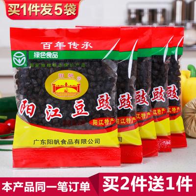 阳帆阳江豆豉5袋68g广东特产家乡原味黑豆豉干农家风味豆鼓湖南E5
