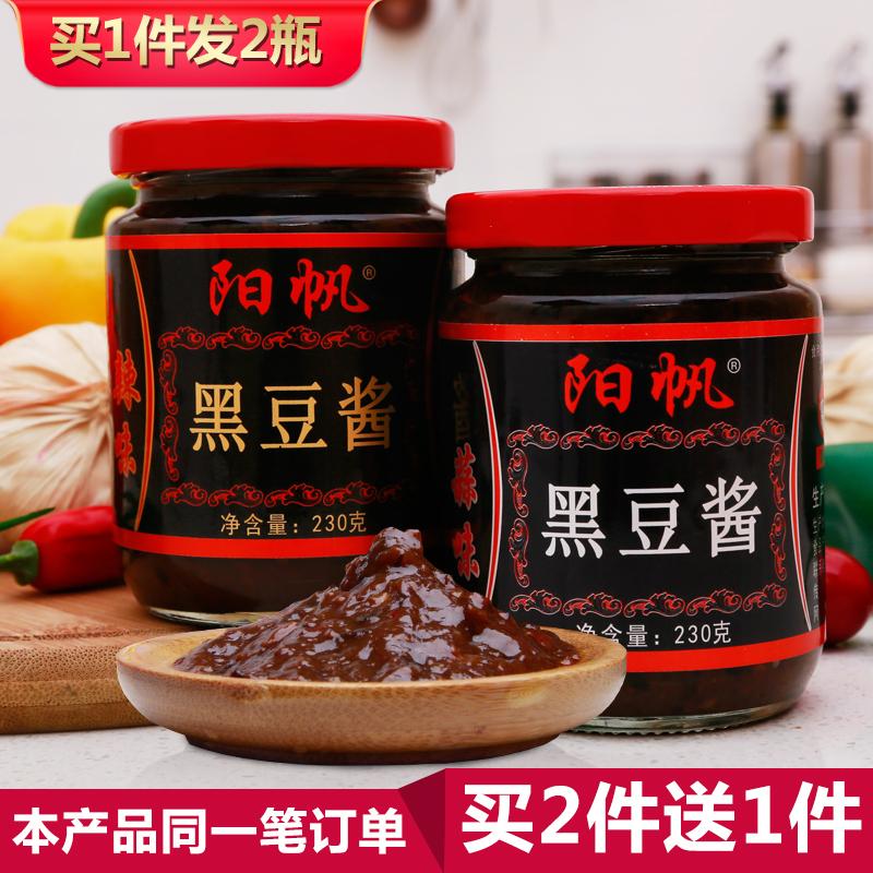 阳帆黑豆酱460g共两瓶调味火锅蘸酱下饭酱蒜蓉辣酱豆豉调料面酱E0