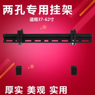 适用创维酷开长虹液晶电视机挂架32/40/50/55/65寸墙壁两孔支架子价格