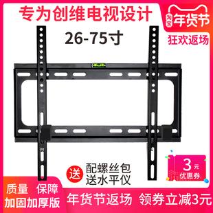 通用创维电视机挂架32/40/42/50/55/65/75寸专用原装液晶壁挂支架