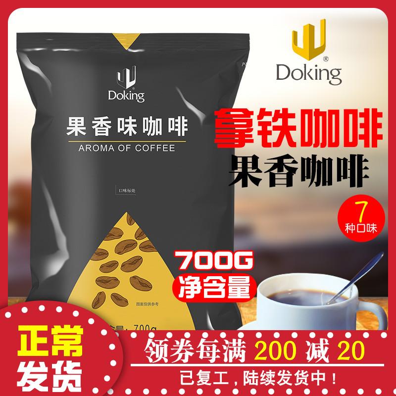 盾皇奶茶原料专卖 700g 盾皇三合一果香咖啡 盾皇拿铁咖啡粉