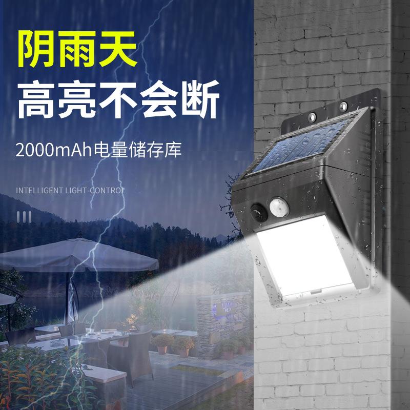 太阳能路灯人体感应LED壁灯户外防水庭院室外室内家用照明小夜灯