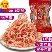 散装零食特产手撕香辣原味即食海鲜北海鱿鱼丝大包装500g鱿鱼丝