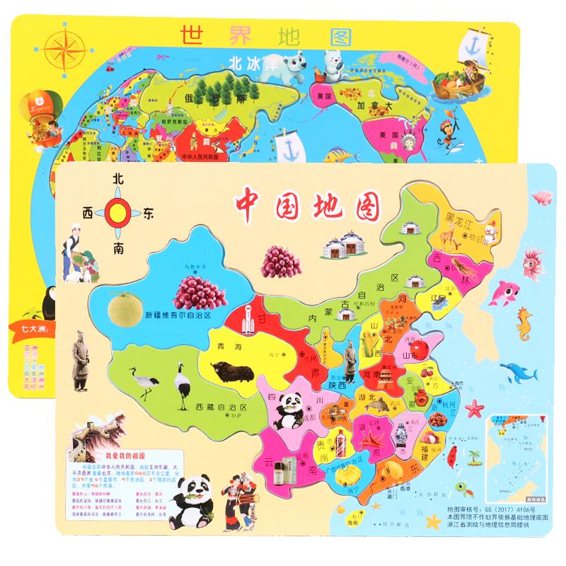 中国地图拼图儿童益智3-4-5岁早教宝宝智力木制玩具幼儿园小学热销112件正品保证