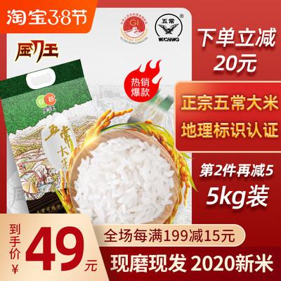 2020年新米金刀王正宗黑龙江五常稻花香大米东北大米5kg10斤装