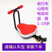 電瓶電動車前置兒童座椅可折疊自行車兒童座椅前座山地車寶寶座椅