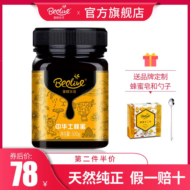 【蜜蜂生活】香格里拉高原纯正土蜂蜜