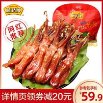 藤桥牌精品大鸭舌温州特产小吃鸭舌头215g分享装卤味零食