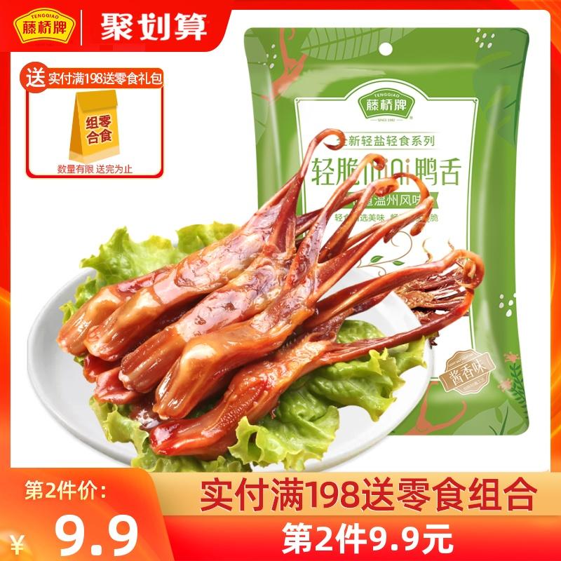 【网红推荐】藤桥牌轻脆鸭舌56g温州特产 特色风味小吃网红鸭舌头