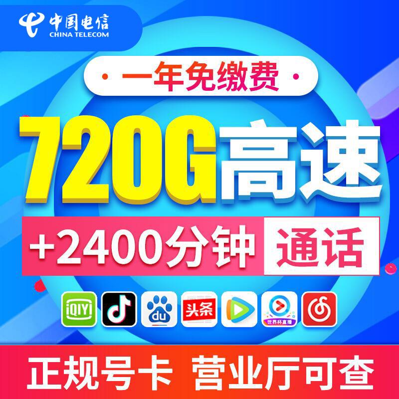 中国电信卡无限流量不限速纯上网卡4g手机电话卡0月租校园大王卡