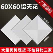 600X600集成吊顶工程铝天花60*60冲孔铝扣板办公室学校天花板