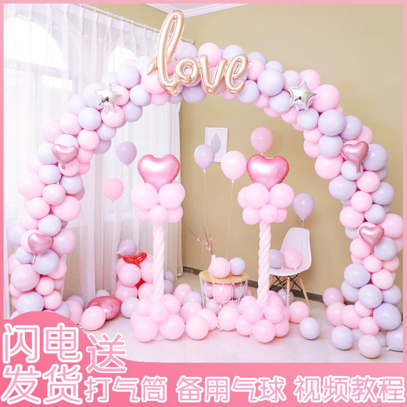 气球拱门开业元旦结婚庆典婚礼支架子创意生日布置装饰气球彩虹门