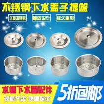 不锈钢水槽下水器盖子过滤提篮水池塞子菜盆堵头盖漏斗洗碗盆配件