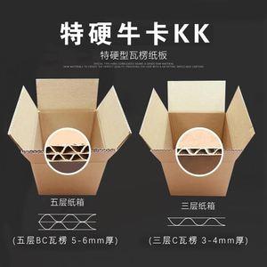 鞋盒纸箱批发加固箱子t型快递打包装长方形扁平月饼纸箱彩盒定制