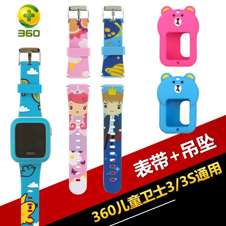 Original 360 childrens telephone watch mobile phone Strap Bracelet generation 3 / 3S w461b / C watch chain protective case