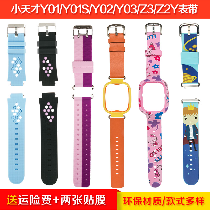 Suitable for small genius telephone watch strap y01sy02y03z3 fourth generation watch chain sling z2y hanging rope protective case