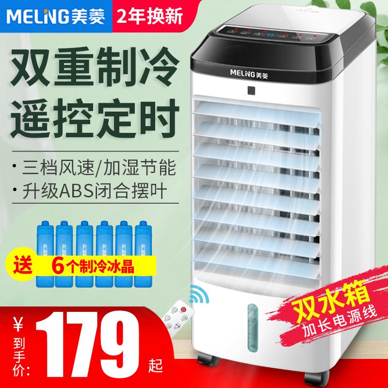 11-23新券美菱空调扇制冷器小型家用宿舍单冷风机加湿移动水空调冷气风扇