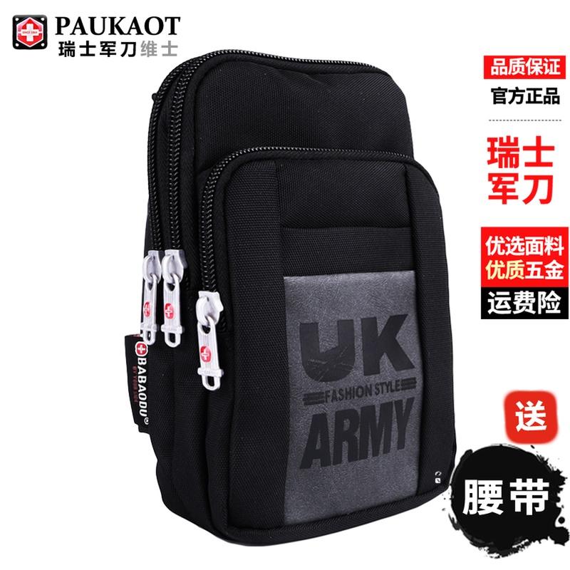 6.4寸7寸大容量手机包男穿皮带户外挂包休闲运动大屏新款手机腰包