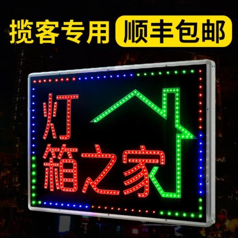 灯箱广告牌定做门头夜光户外霓虹电子防水灯光显示屏门外可移动